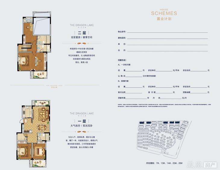 九龙湖别墅户型-南京凤凰网房产