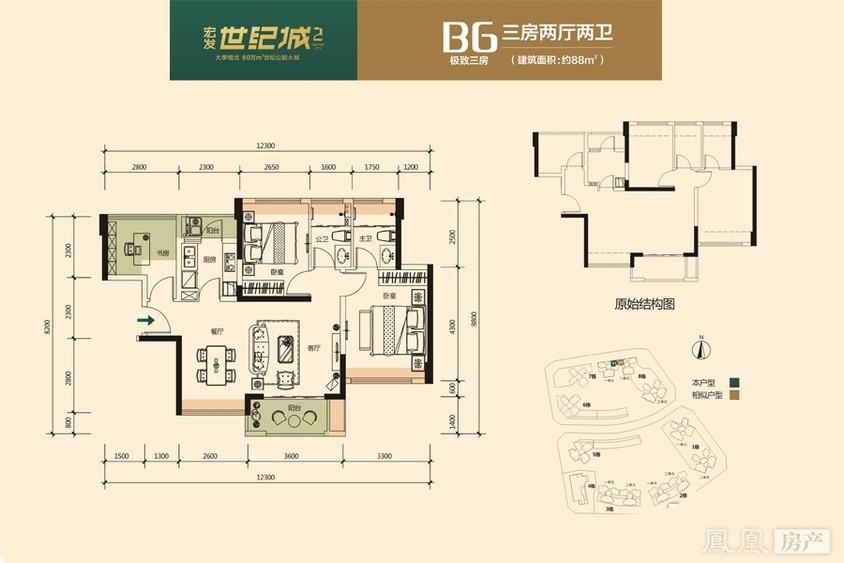 宏发世纪城二期户型-深圳凤凰房产