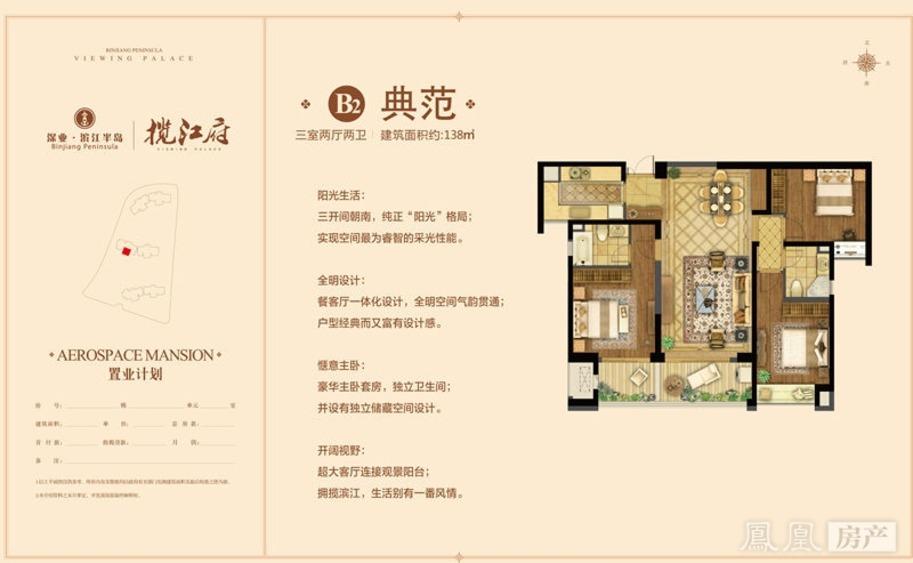 深业滨江半岛户型-南京凤凰房产