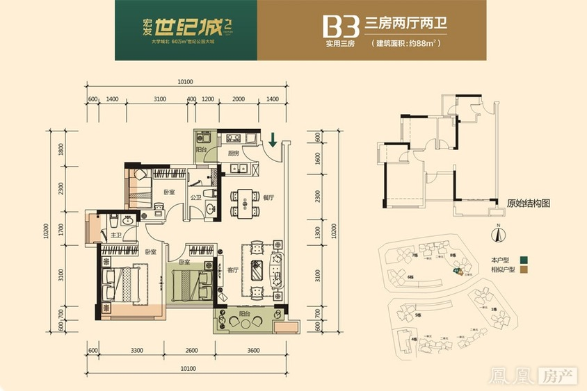 宏发世纪城二期户型-深圳凤凰网房产