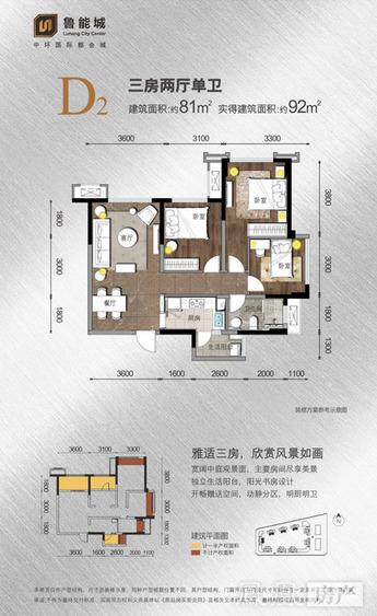 户型图-成都鲁能城