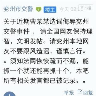 """范冰冰 兖州/【网友因贴吧骂""""兖州交警真孬种""""被拘留5日】..."""