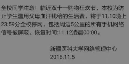 【辟谣】听说广西高校双11断网日出图片帆船看屏蔽手机信号图片