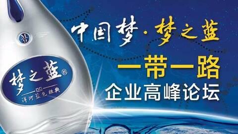 中国梦·梦之蓝 凤凰一带一路论坛
