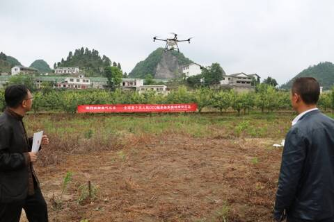 中国首个无人机农业服务o2o体系贵州启动