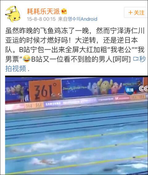 运会,男子4x100混合泳接力决赛.宁泽涛是第四棒自由泳,第三棒李图片