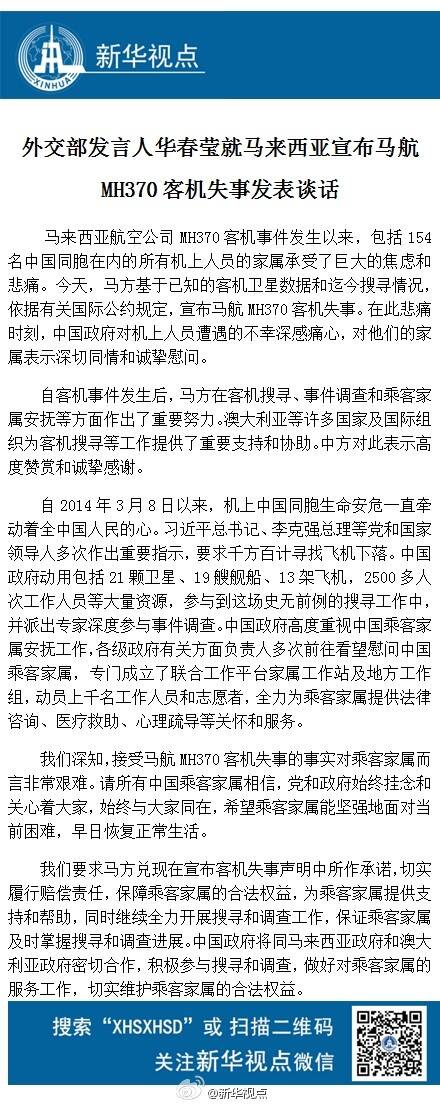 外交部发言人华春莹就马来西亚宣布马航MH370客机失事发表谈话 - li-han163 - 李 晗
