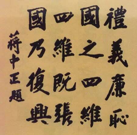 北洋龙虎榜之蒋介石 - 一正一反之为政 - 如是我闻