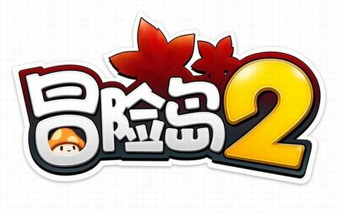 《冒险岛2》中文logo