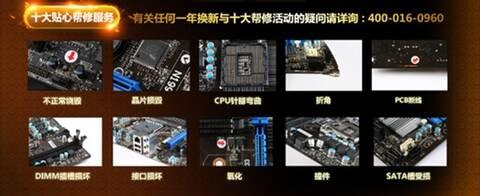 售后升级 MSI微星100系列主板3+1到府收送