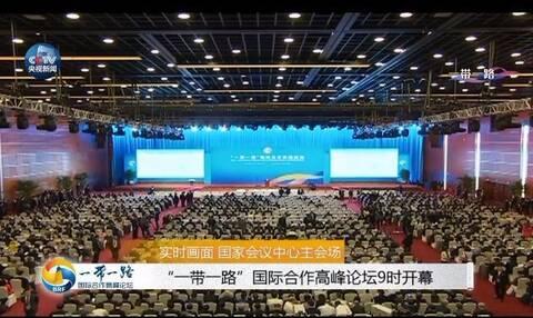 """""""一带一路""""国际合作高峰论坛9时开幕。 - 天在上头 - 我的信息博客"""
