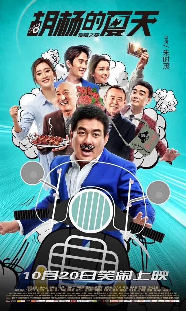 《胡杨的夏天》将映 陈佩斯潘长江等老戏骨加盟