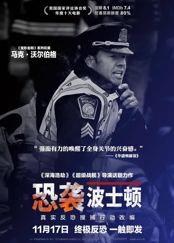 《恐袭波士顿》人物海报首曝光 超强阵容全城缉凶