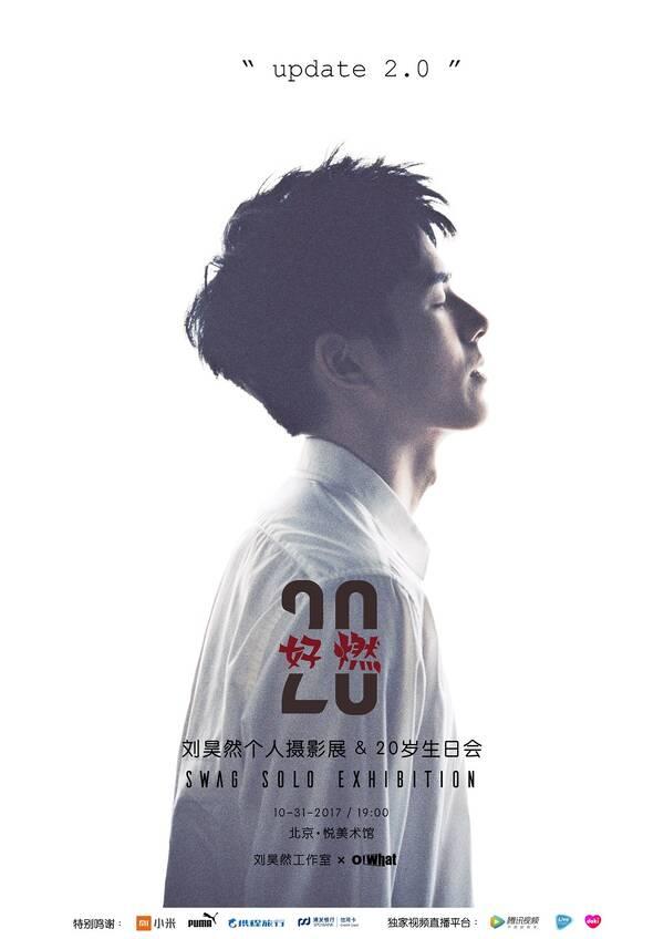 刘昊然20岁生日会新书发布 为爱助力导盲犬助盲公益