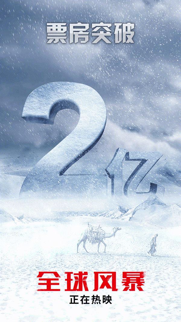 《全球风暴》票房破2亿 获赞最适合放松的过瘾爽片
