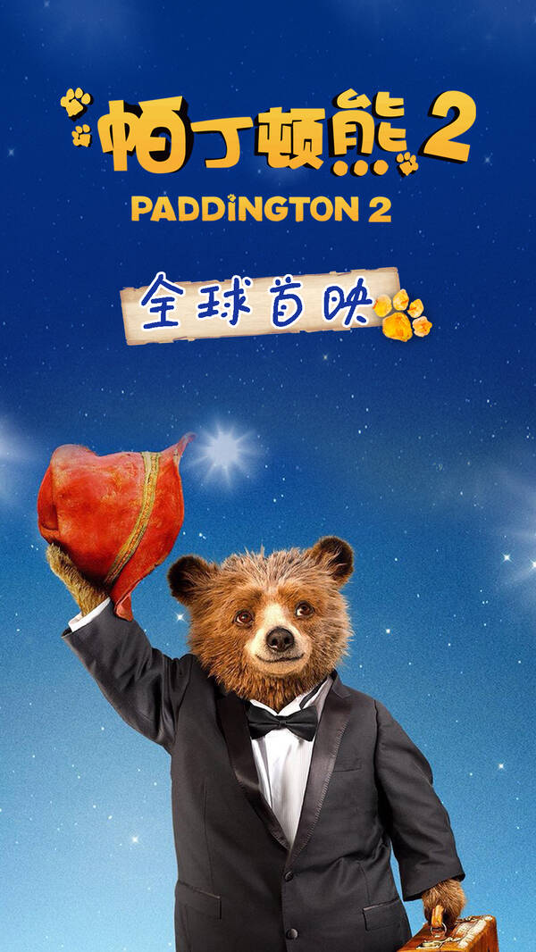 """《帕丁顿熊2》英国首映 获赞""""年度最佳合家欢电影"""""""