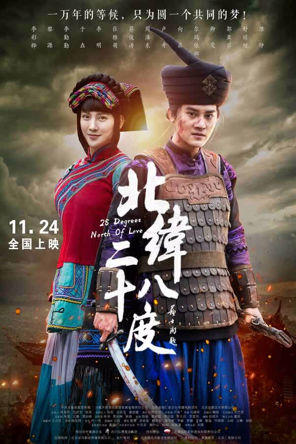 《北纬二十八度》发布四世轮回海报 演绎中国式爱情