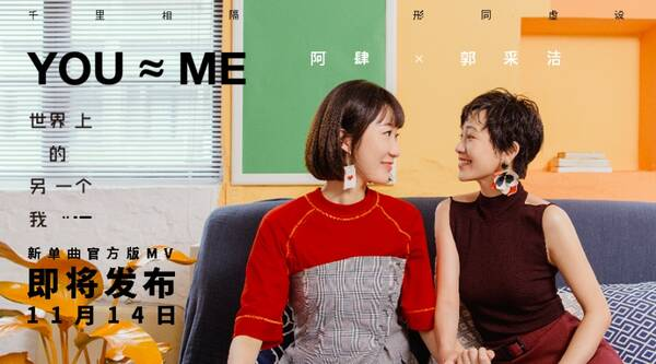 郭采洁阿肆新单曲《世界上的另一个我》11.14MV上线