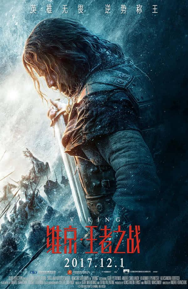 """《维京:王者之战》发人物海报 """"权力的游戏""""升级"""