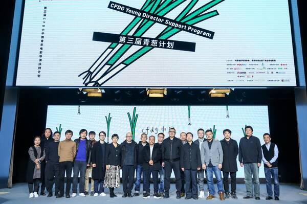 第三届青葱计划正式启动 电影家人暖心共助青葱