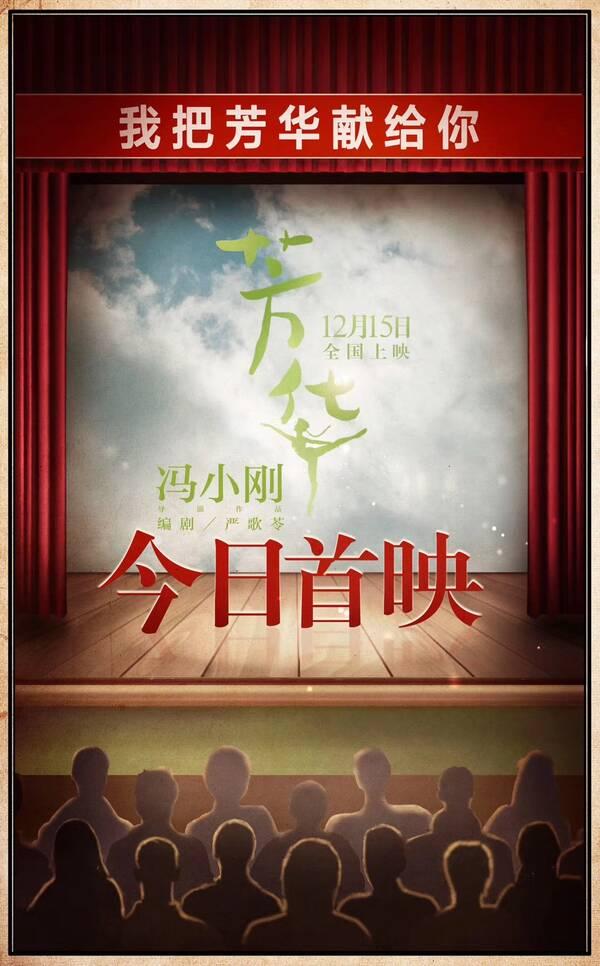 """《芳华》首映 """"冯男郎""""王天辰演技获赞"""