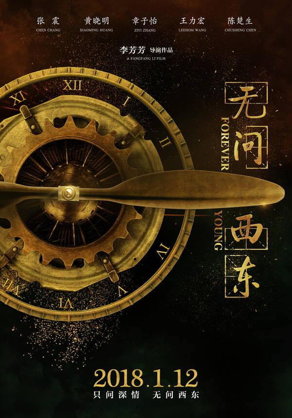 《无问西东》定档1.12  预告片细节十二连猜想解读