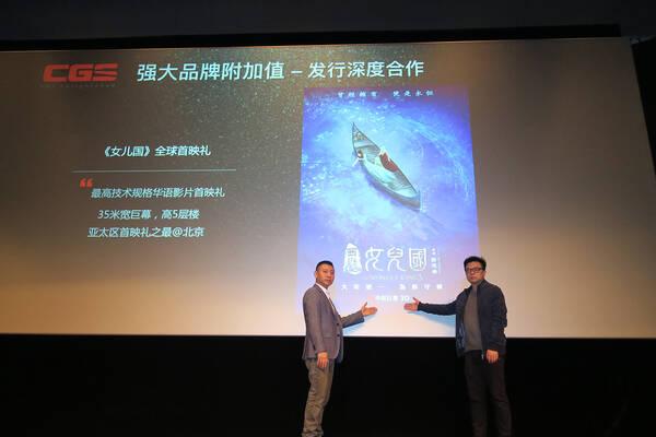 《西游记女儿国》创亚洲第一首映 国王唐僧泛舟情海