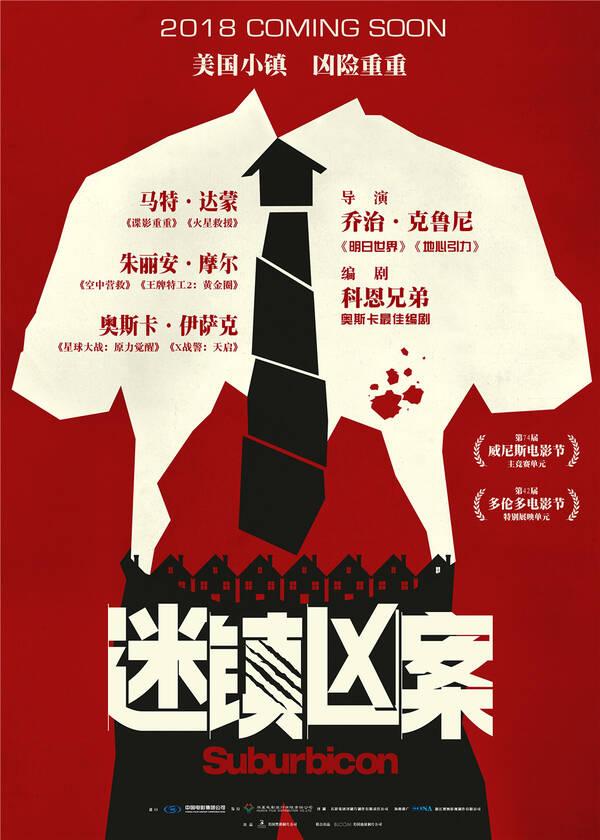科恩兄弟联手策划《迷镇凶案》 佳片作品有望引进