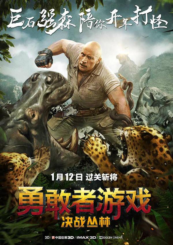 巨石强森来华宣传新片 竞选总统延续《勇敢者游戏》