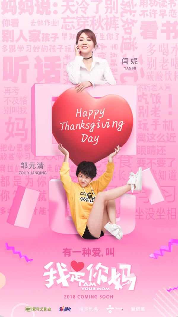 《我是你妈》母亲节上映 闫妮与女儿邹元清银幕首秀
