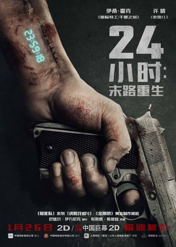 《24小时:末路重生》定档1.26 许晴伊桑·霍克吸睛
