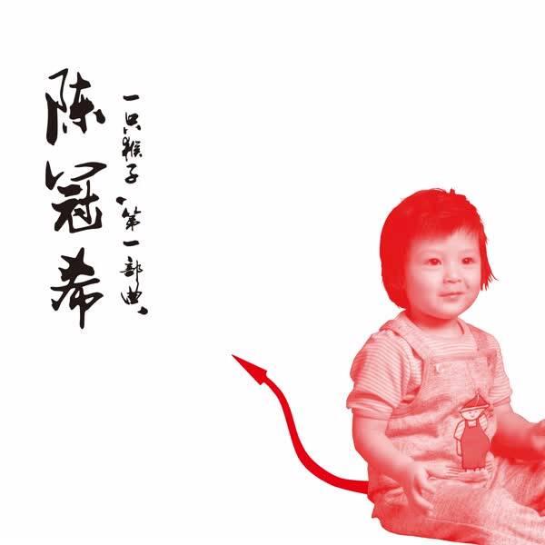 """陈冠希""""个人史诗""""专辑《一只猴子》推出完结篇"""