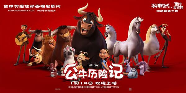 《公牛历险记》曝终极全阵容海报 1.16开启超前点映