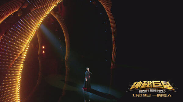 《神秘巨星》终极预告曝光 母女情深点亮圆梦舞台