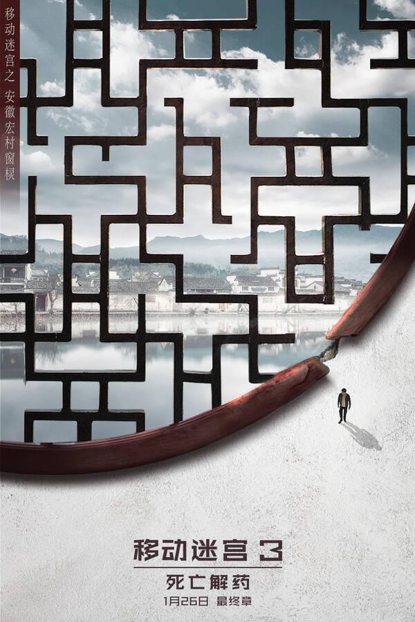 《移动迷宫3》发中国风海报 托马斯解码中国传统文化