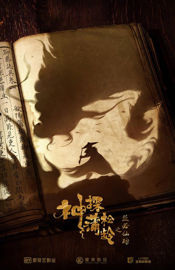 成龙《神探蒲松龄之兰若仙踪》杀青 显东方奇观世界