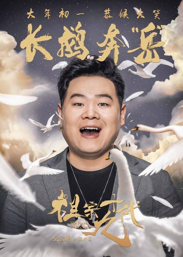 《祖宗十九代》曝成语海报 岳云鹏大年初一恭候大笑