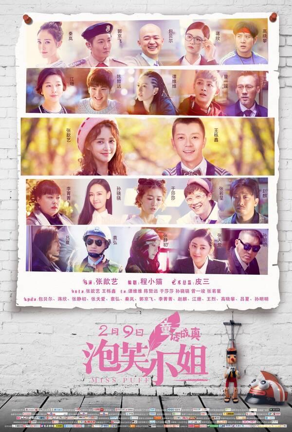 《泡芙小姐》预告海报双发 张歆艺王栎鑫释童话爱情