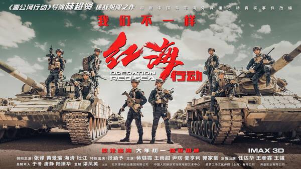 蛟龙小队出征春节档 《红海行动》不一样亮点大曝光