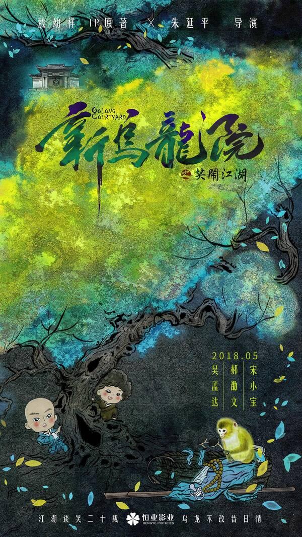 《新乌龙院之笑闹江湖》曝概念海报 今年5月欢乐上映