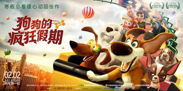 《狗狗的疯狂假期》今日公映 萌犬趣味解读春运指南