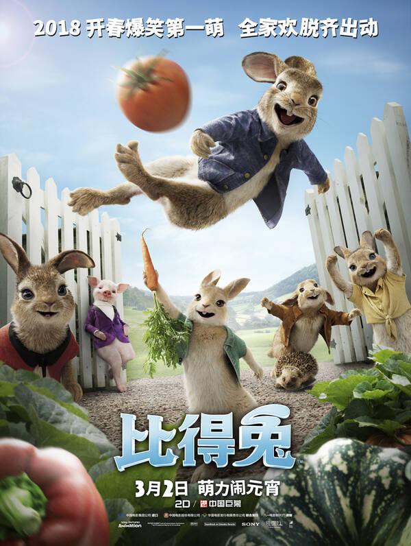 《比得兔》票房口碑双丰收 2018欢乐首选引爆元宵节