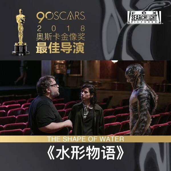 大放异彩 《水形物语》获90届奥斯卡四项大奖