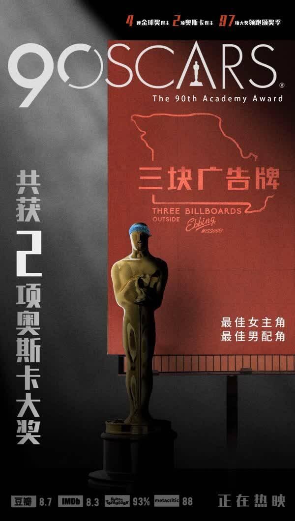 """《三块广告牌》曝幕后特辑 """"怼""""赢奥斯卡2项大奖"""