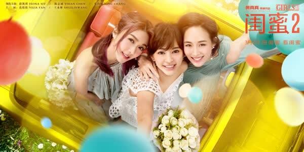 """《闺蜜2》曝""""一起老去""""MV 陈意涵张钧甯感情惹泪目"""