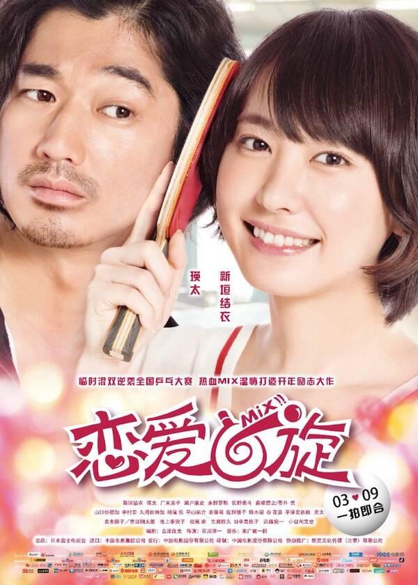 《恋爱回旋》今日公映 打造温情版《摔跤吧爸爸》