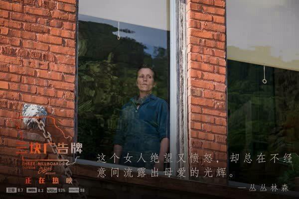 """《三块广告牌》曝影后特辑 """"科恩嫂""""怼服奥斯卡"""