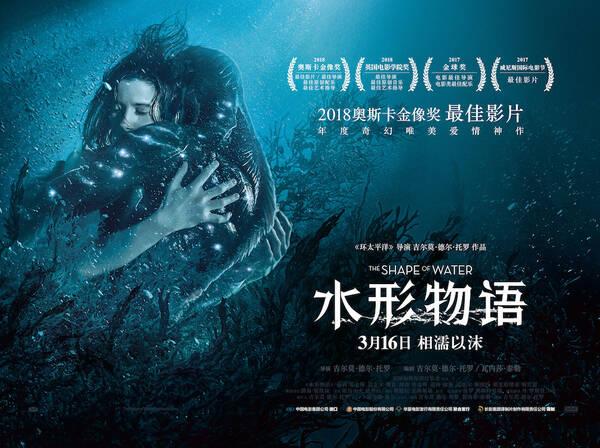 《水形物语》终极预告片曝光 年度最美电影即刻来撩