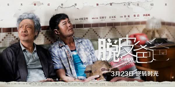 《脱皮爸爸》定档3月23日 海报预告双发逆转时光