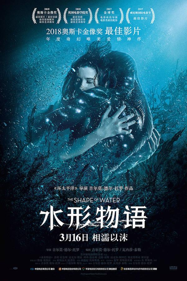 《水形物语》今日浪漫上映 众星打call奥斯卡最佳影片